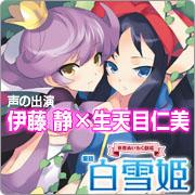ドラマCD 世界めいわく劇場シリーズ:伊藤静×生天目仁美「白雪姫」